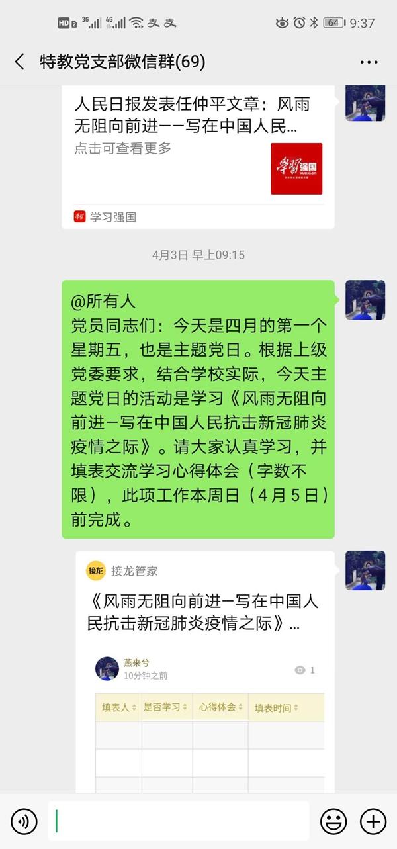 学校党支部开zhansiyue主ti党rihuo动