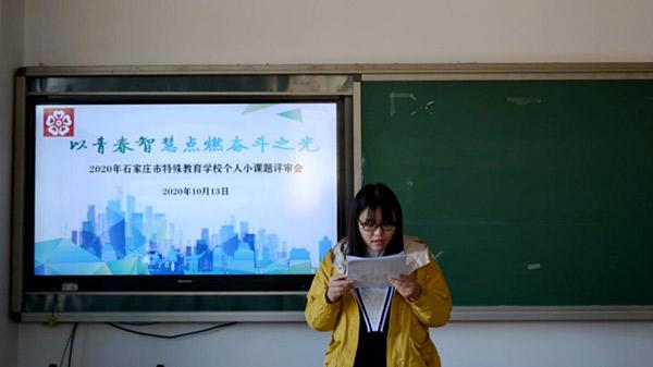 用智慧点燃fen斗之guang ――xue校开zhan2020年度教师个人小ke题立项ping审会